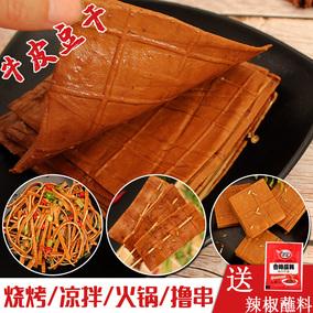 鹵香牛皮豆干四川特產新鮮手工五香豆腐干薄片涼拌串串燒烤火鍋裝