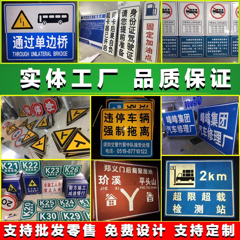 限速5公里限高 交通标志牌禁烟停儿童危险安全三角警告牌道路指示