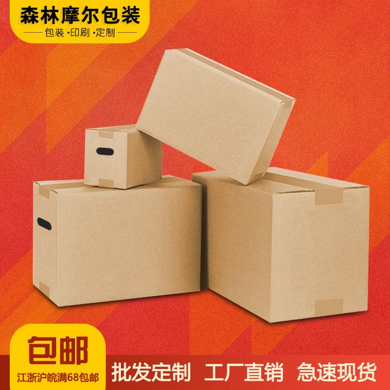五层特硬顺丰纸箱子批发1/2/3/4/5号快递正方形发货搬家 纸箱定做