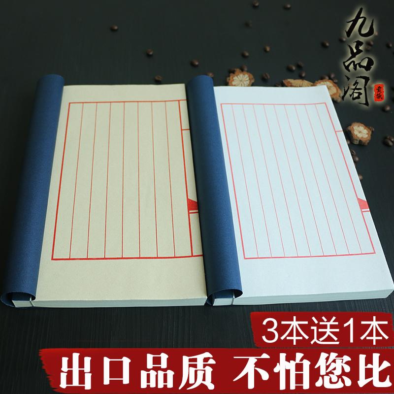 Копия после это пустой небольшой трафарет сюаньчэнская бумага книга страница античный линия наряд это будда после жесткий карандаш новичок кисть печать спектр решетка