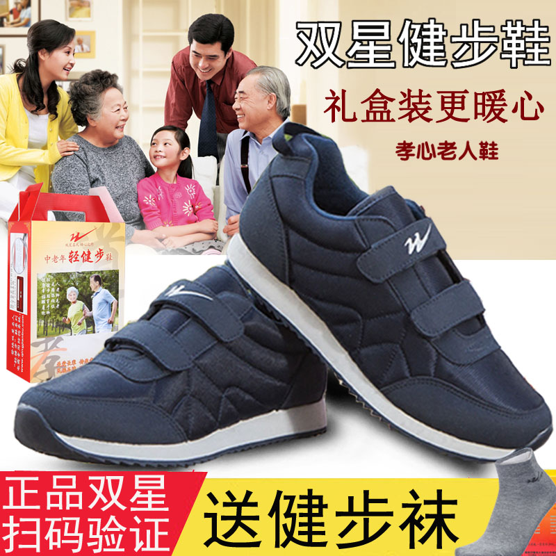 Double star walking shoes mens eight antiskid light sports shoes for middle-aged and old people