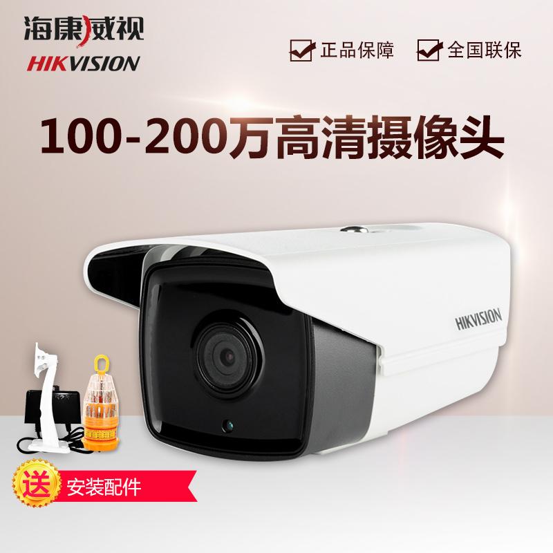 海康威視網絡監控攝像頭100W200萬高清紅外夜視攝像機店鋪監控器