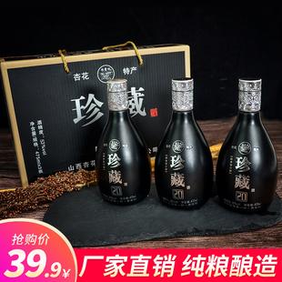礼盒装白酒53度475ml*3瓶 纯粮食原浆酒清香型高度整箱白酒特价图片
