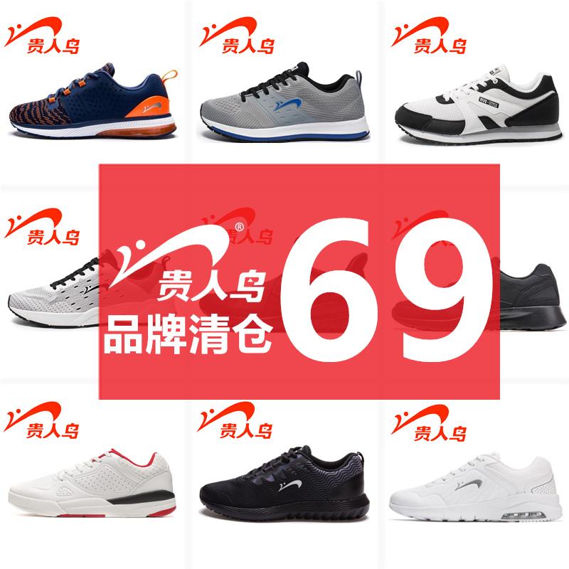 贵人鸟男鞋超轻防滑跑步运动鞋男时尚休闲旅游鞋学生鞋