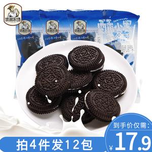 休闲农场夹心饼干代餐小黑饼牛奶酥性不胖好吃的网红小包食品小吃