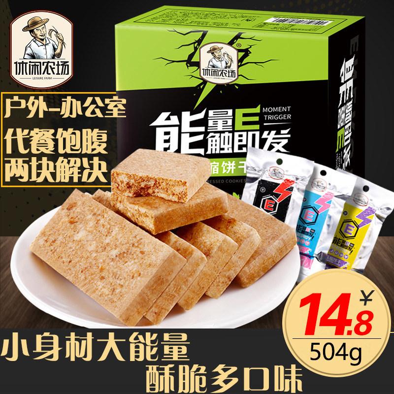 休闲农场压缩饼干小包装多口味户外代餐饱腹干粮散装零食整箱