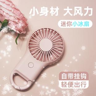 手持USB风扇迷你便携手拿风扇可充电静音大风力户外挂扣风扇LED灯