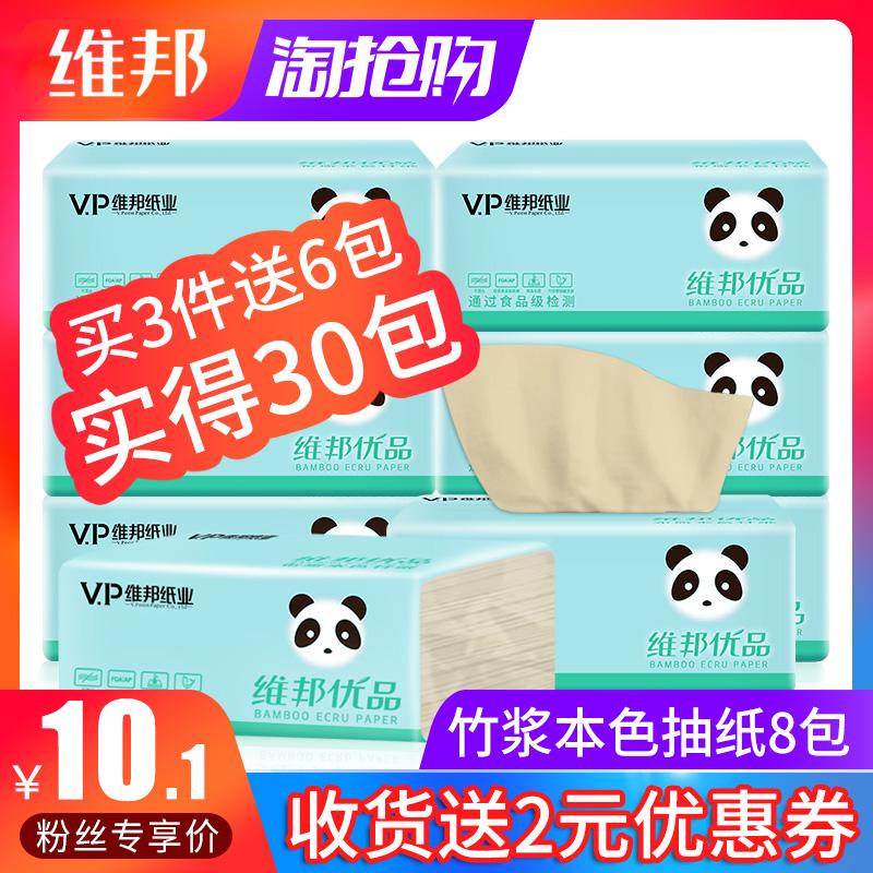 抽纸整箱批发8包本色纸巾实惠家庭装婴儿卫生纸抽家用餐巾纸面巾