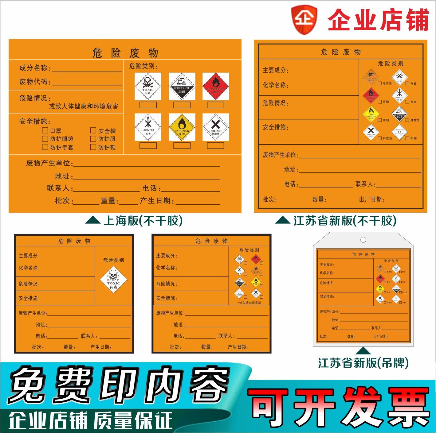 Hazardous waste label self-adhesive sticker toxic, harmful, flammable, irritant identification signboard printing