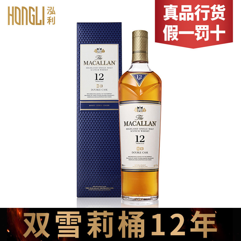 正品苏格兰进口洋酒麦卡伦蓝钻双雪莉桶12年单一麦芽威士忌700mL