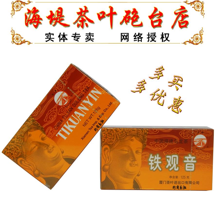 中粮中茶海堤茶叶�h台店XT800浓香型铁观音 老厦门人经典口粮125g