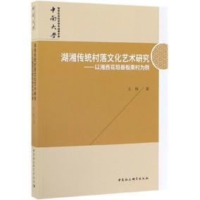 湖湘传统村落文化艺术研究--以湘西花垣县板栗村为例