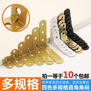加厚包郵角鐵90度桌椅三角固定家具連接件托架鐵片黑白金l型角碼
