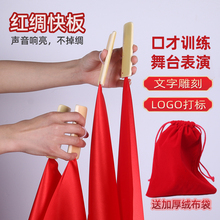快板儿童节板方巾红绸专业舞蹈指板幼儿园口才初学入门竹板刻字