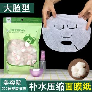 纯棉100粒一次性补水大脸压缩面膜