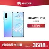【6期免息】Huawei/华为 P30全面屏超感光徕卡三摄变焦双景录像980芯片智能手机p30