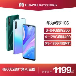 【4+128G直降400】Huawei/华为畅享10S屏幕指纹4800万三摄10s华为畅享10s 华为手机华为官方旗舰店价格