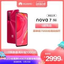 手机官方旗舰店5g智能手机985万四摄麒麟6400全面屏5Gnova7华为Huawei期免息6新品上市