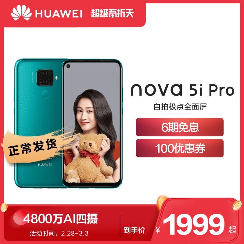 【正常发货 100优惠券】Huawei/华为nova 5i Pro全面屏超广角4800万AI四摄手机nova5ipro华为官方旗舰店