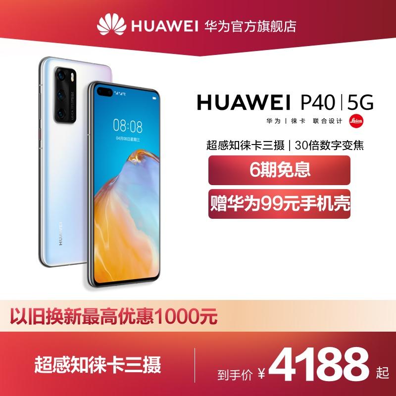 华为/HUAWEI P40 | 5G SoC芯片超感知徕卡三摄30倍变焦 5g手