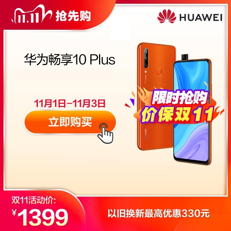 【双11限时抢购】Huawei/华为畅享10 Plus全视屏畅享10plus 智能手机华为手机华为官方旗舰店