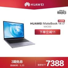 独显触控屏笔记本电脑MX350SSD512GB16GBi7英特尔十代2020款14MateBookHUAWEI华为官方正品