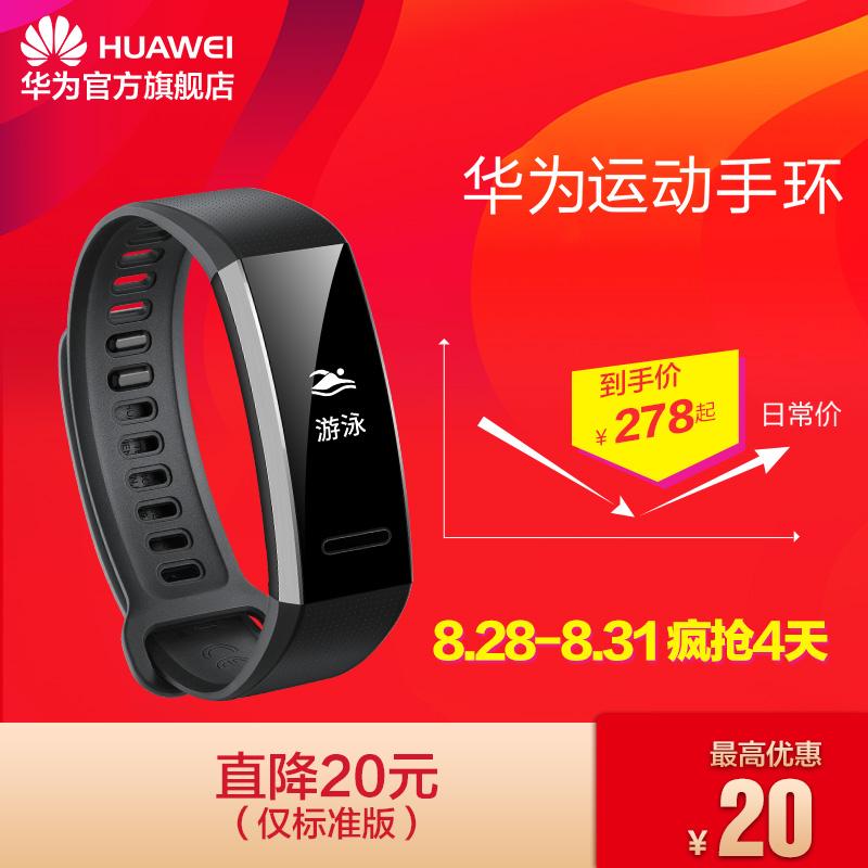 【 standard edition прямо падения 20 юань 】Huawei / huawei движение браслет 50 метров водонепроницаемые движение руководство