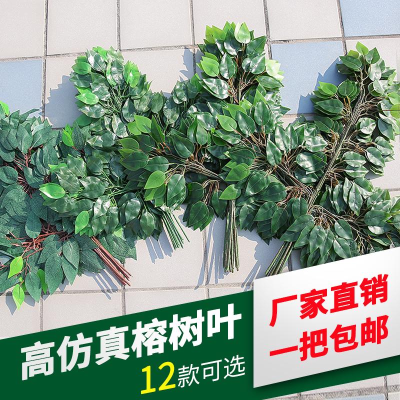 仿真胶榕树叶手感塑料榕树枝绿色垂吊植物叶子假树枝工程装饰造型