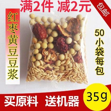 豆浆袋装现磨组合五谷低温烘焙料包