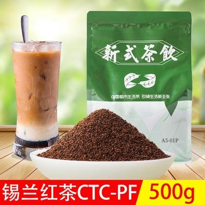 奶茶店用A5锡兰红茶CTCPF斯里兰卡进口红茶粉港台式丝袜奶茶原料