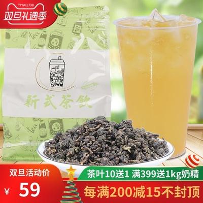 奶茶店专用台湾四季春 奶盖茶包水果茶台湾高山青乌龙茶散装500克