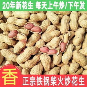 20年新鲜花生 炒花生带壳原味现炒现发5斤装农家铁锅原味炒熟花生