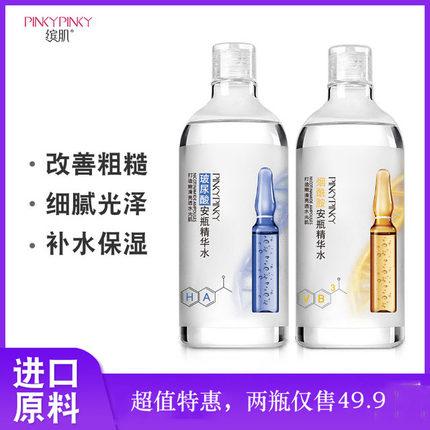 缤肌精华水保湿安瓶修护+爽肤水