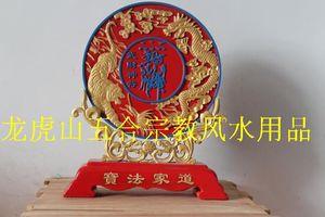 龙虎山宗教风水用品厂道教法器道家法宝风水龙虎财神符圆盘