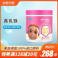 金恩贝施宝宝儿童乳铁蛋白