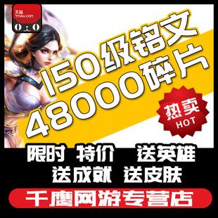 王者荣耀ios角色转移号英雄金币150铭文碎片秒升30级账号苹果韩信