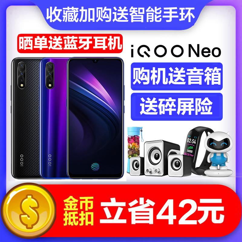 (用1元券)分期免息vivo IQOO Neo手机vivo X23限量x21vivox27p