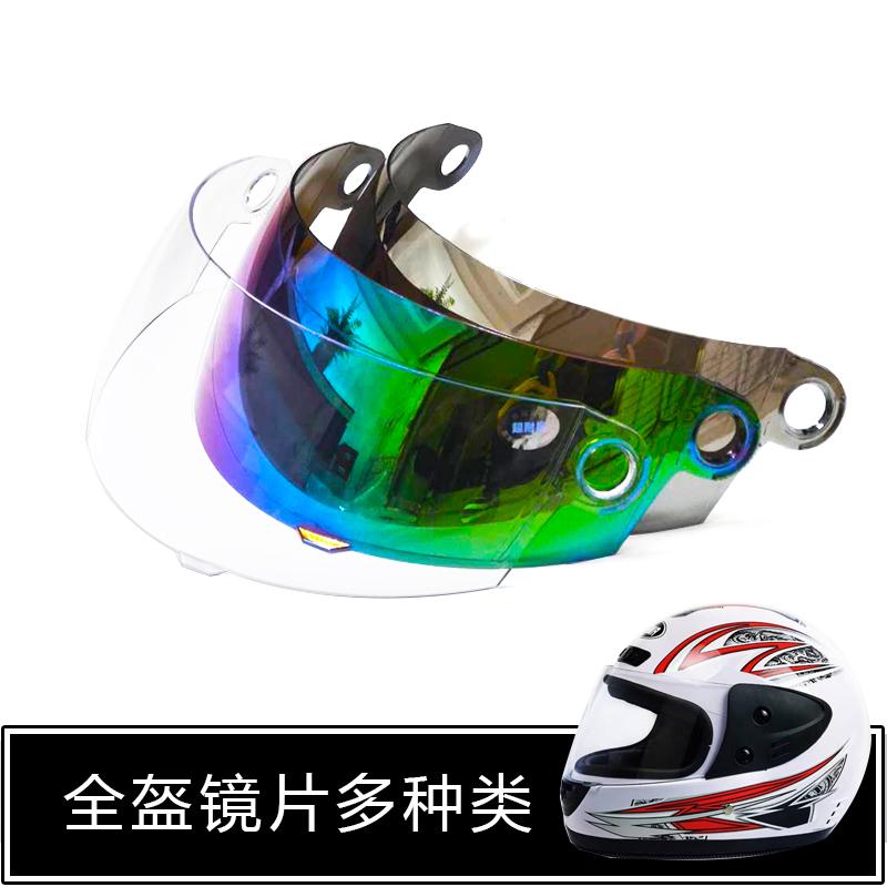 摩托车全覆式透明镜片男女挡风玻璃