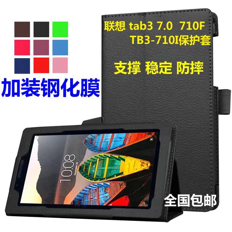 联想Tab3 7.0 Essential保护套TB3-710F皮套710I平板电脑7寸外壳