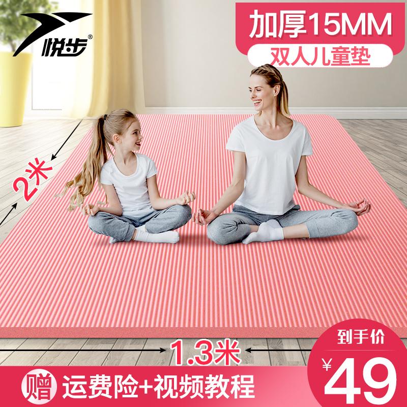 超大双人瑜伽垫防滑女孩加厚加宽加长健身舞蹈地垫子儿童练功家用图片