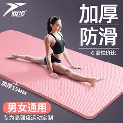 悦步初学者男女士加宽防滑地瑜伽垫