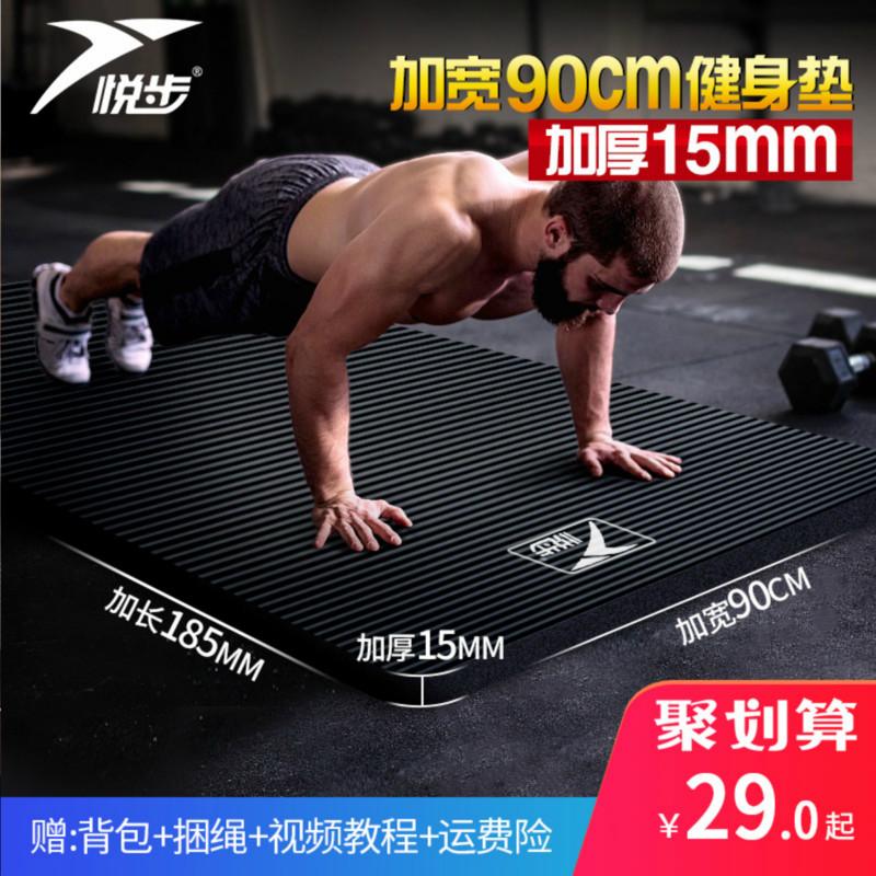 悦步男士健身垫初学者瑜伽垫子加厚加宽加长防滑运动瑜珈地垫家用图片