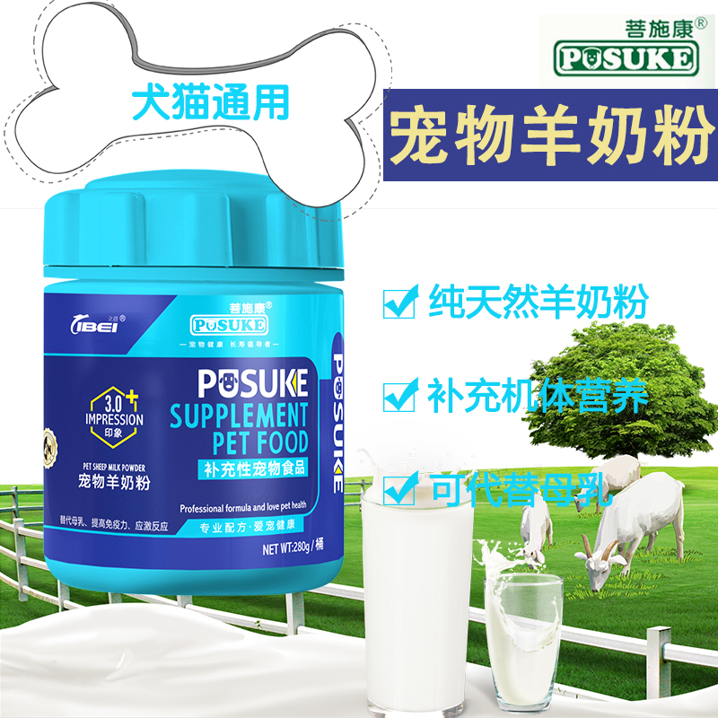 Boshikang pure natural sheep milk powder pet health care product is suitable for weaning puppies, postpartum dogs and elderly dogs