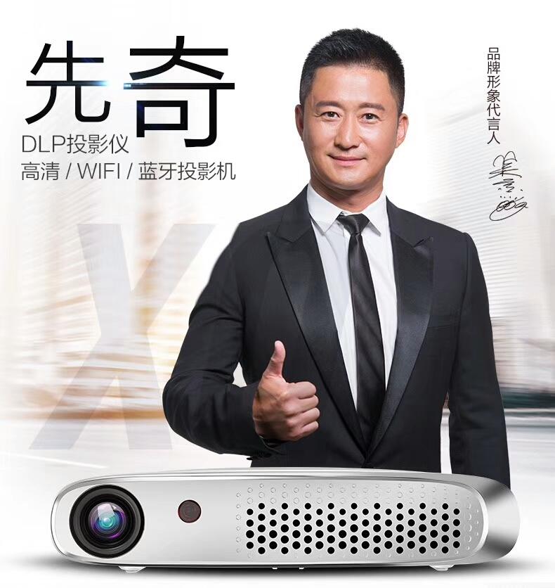 先奇 XQ-2 微型智能家庭影院高效护眼投影仪家用wifi无线手机同屏10-22新券