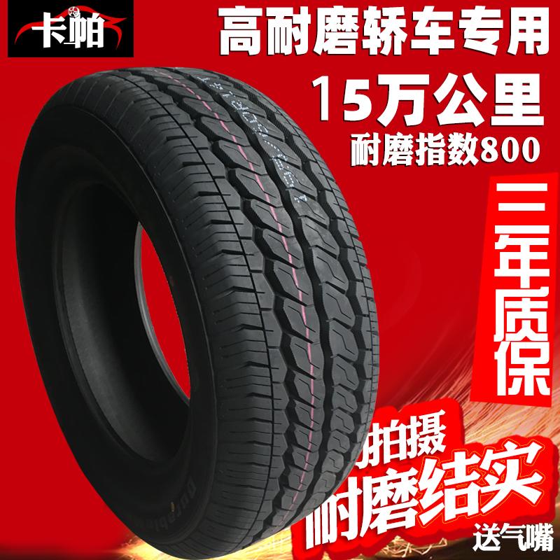 全新耐磨汽车轮胎165 175 185 195 205/55 60 65 70R13 14 15 16