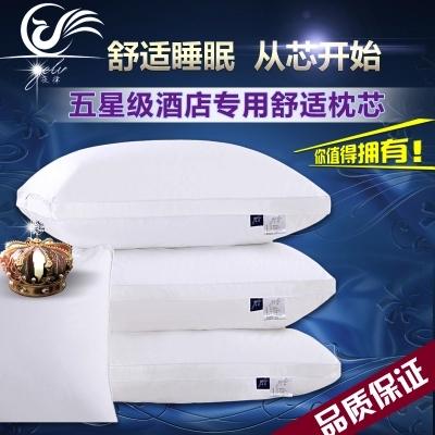 夜律 酒店枕头枕芯 可水洗枕头枕芯纯棉保健护颈椎 48X74CM