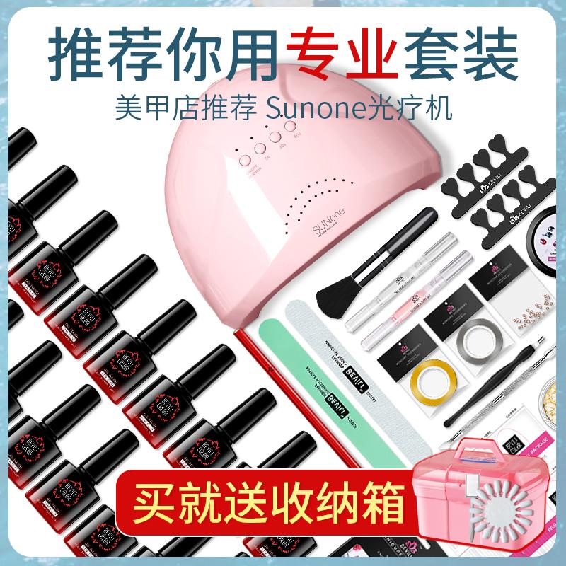 [送收纳箱]美甲工具套装全套初学者家用开店专业做指甲油胶光疗机