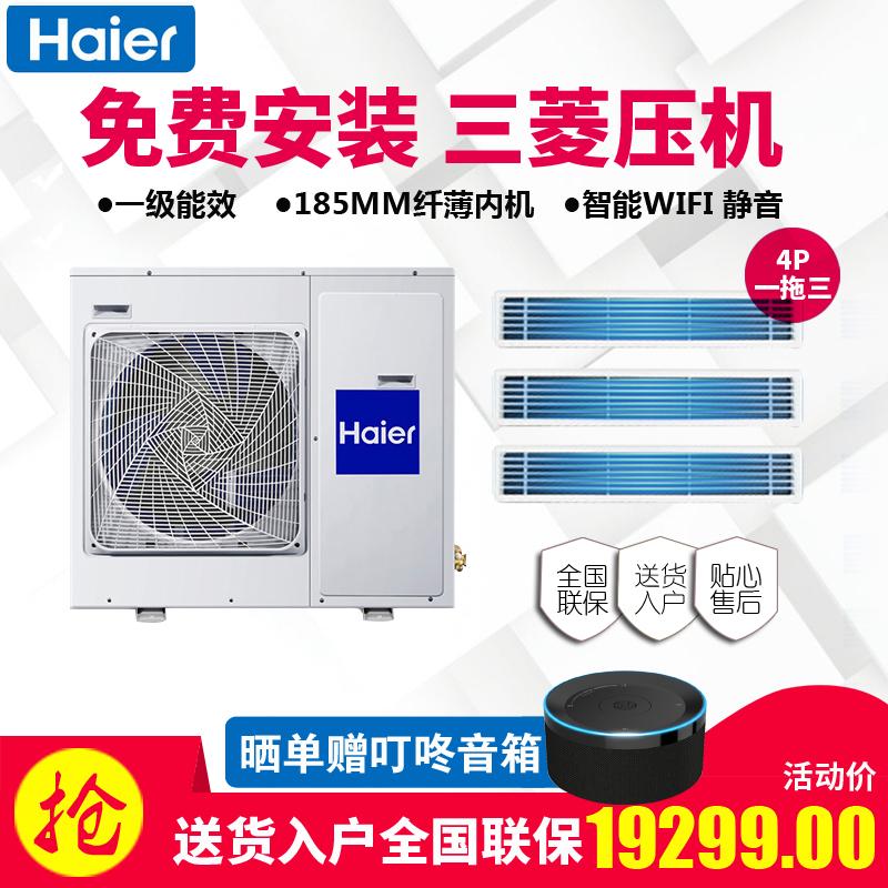 Haier/海尔 RFC100MXSAVA(G) 4匹4p变频中央空调家用风管机一拖三