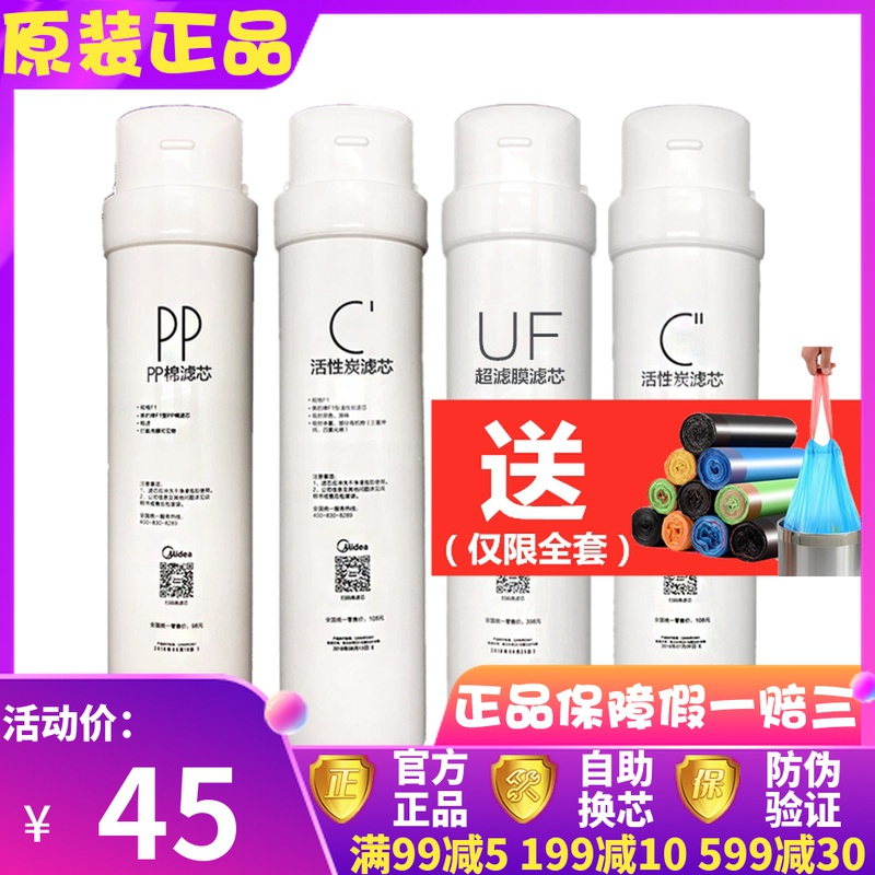 Midea M1 water purifier mu136-4 / 151 / 163a-4 genuine filter element PP cotton activated carbon Hualing ultrafiltration membrane