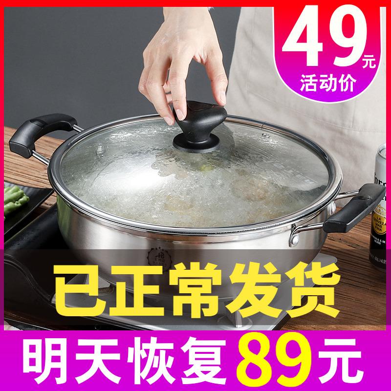 304不锈钢汤锅 火锅锅家用加厚复底不粘锅火锅盆商用燃气电磁炉用